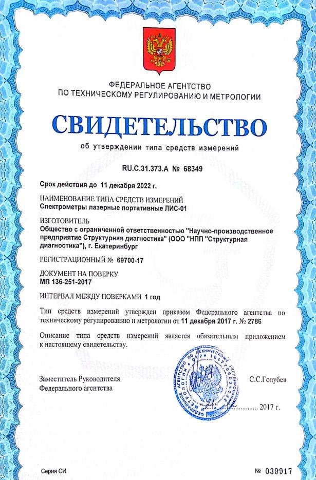 Портативный лазерный спектрометр ЛИС-01 внесен в Государственный реестр средств измерений под №69700-17