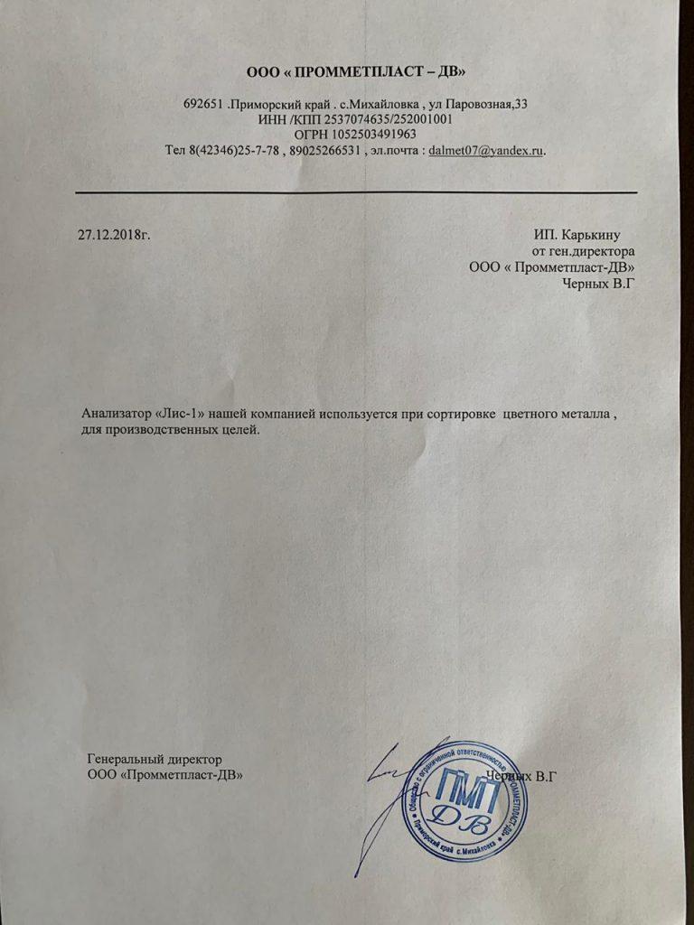 Отзыв о работе лазерного анализатора металлов ЛИС-01