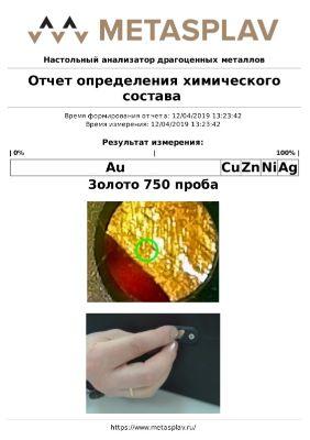 Золото 750 проба